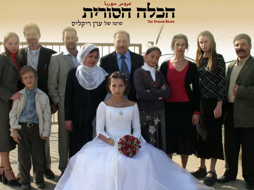 Hagshama Melbourne Australia Film The Syrian Bride